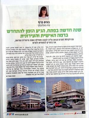 מאמר התחדשות עירונית