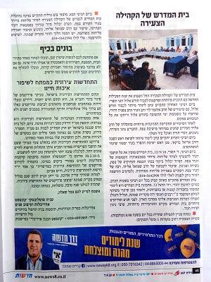 מאמר התחדשות עירונית עמוד 2