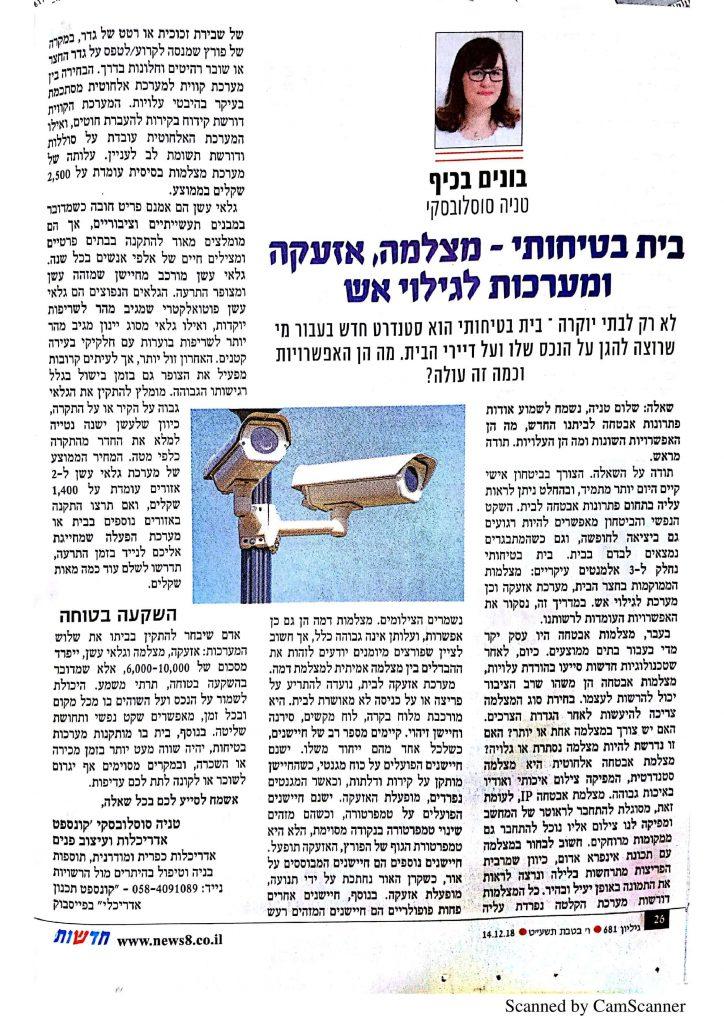 מאמר בנושא מערכות אבטחה בבית פרטי