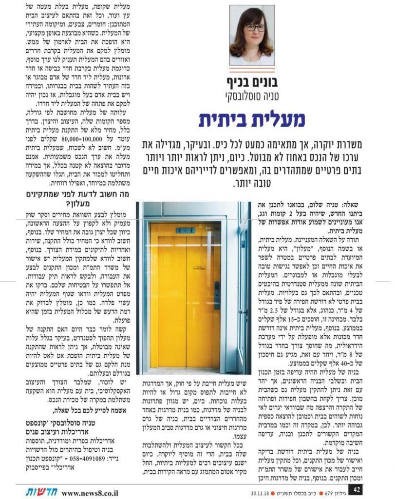 מאמר בנושא מעלית לבית פרטי