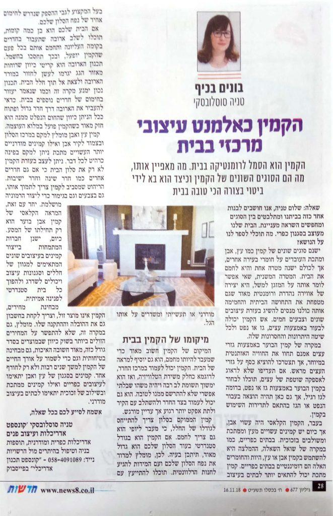 מאמר בנוגע לקמין כחלק מעיצוב הבית